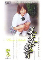 (18bsh07)[BSH-007] Small Beautiful Woman Education. Urara Sakaki Download