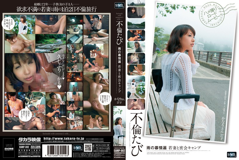 CAMP-002 Adultery Trip Rain Affection Edition Secret Camp Meeting With Young Wife Kanari Tsubaki