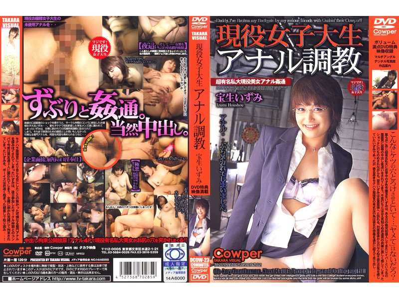 DCOW-23 Breaking In A Real Life College Girl's Anal Hole Izumi Hojo
