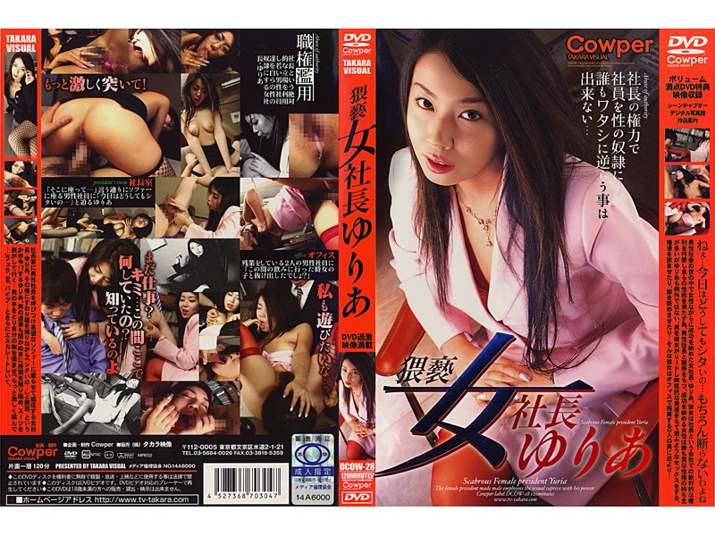 DCOW-28 Filthy Female CEO Yuria