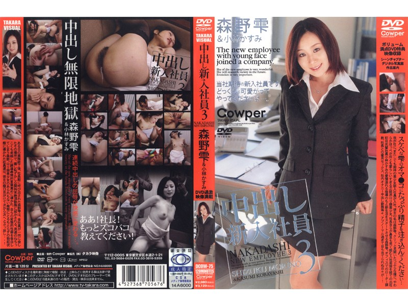 DCOW-75 Creampie for the New Employee 3 Shizuku Morino