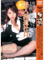 Yuka Osawa Is a Gorgeous New Recruit at a Construction Company Full of Dirty Old Men Download