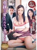 Some Nights I Want My Mama To Spoil Me Yuki Tanihara (18dopp00036)