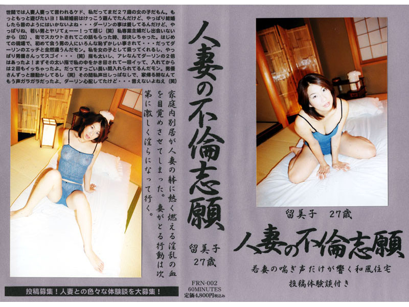 Wife Hoping to Cheat- Rumiko 27