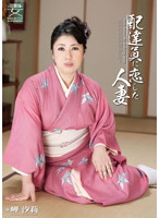 Special Outfit Series Kimono Wearing Beauties vol. 4 Delivery Man Falls in Love With a Married Woman Shiori Masaki Download