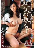My Dad's Student Hitomi Ohashi Download