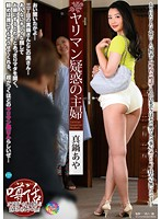 Tempting Slutty Housewife Aya Manabe Download