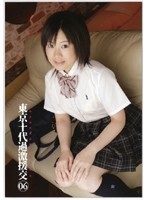 Extreme Teenage Prostitution in Tokyo 06 Download
