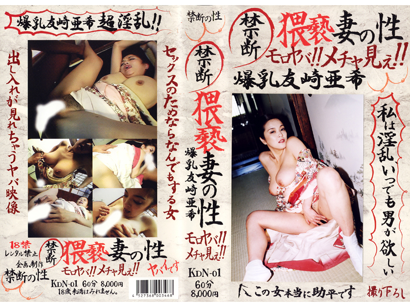 KDN-01 Kindan Lusty Slut Wives with Colossal Tits ( Aki Tomozaki )