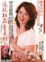 Incest: Searching for Virgins Nami Hirakawa (46) 下載