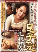 Incestual son lovers. A Mother And Son's Forbidden Creampie. Kaori Asami 43 Years Old. Download