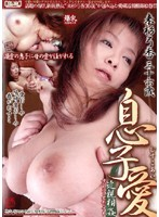 (18knjd27)[KNJD-027] Incestual son lovers. A Mother And Son's Forbidden Creampie. Yumika Kisugi 36 Years Old. Download