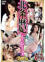 I am Maki Hojo 240 Minutes Download