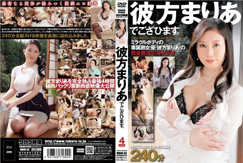 MBOX-63 This is Maria Kanata . 4 Hours - Mature Woman, Maria Kanata, Featured Actress, Big Tits, Actress Best Compilation