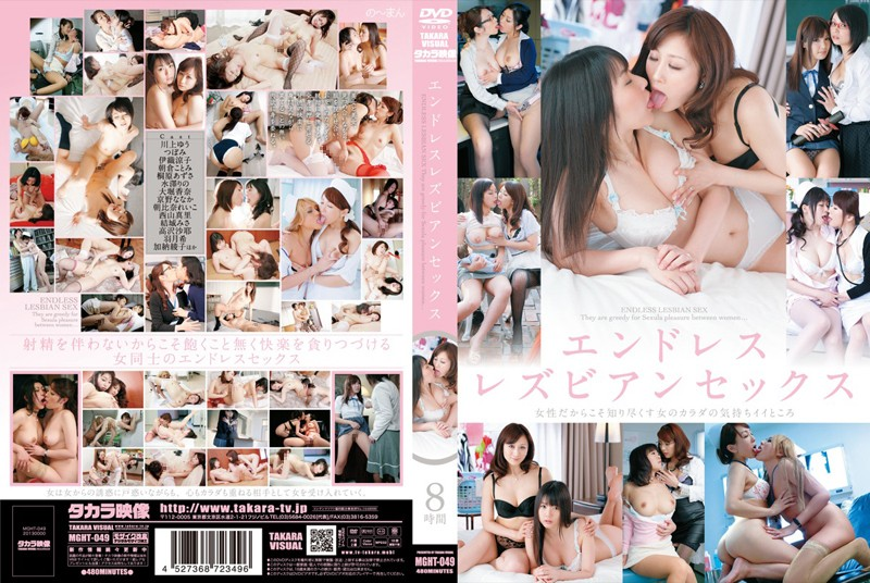 MGHT-049 Endless Lesbian Series Sex - They're Girls, So They Know Exactly Where It Feels Good