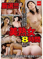 Special Selection! Eight Hours of Mature Women Download
