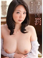 (18momj00110)[MOMJ-110] Punishing my Wife Chikage Myojyo Download