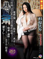 I'm A Business Man But Still A Cherry Boy And I Ran Into My Hot And Sexy Aunt With Colossal Tits For The First Time In Years When I Went To Visit The Family Grave, And When The Trains Stopped Because Of A Terrible Rainstorm, We Ended Up Staying The Night In A Hotel Together, Where She Popped My Cherry For Me Eri Sugihara Download