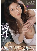 Inviting Mothers - The Trouble of My Friend's Mother's Sexy Temptation Misuzu Shiratori 下載