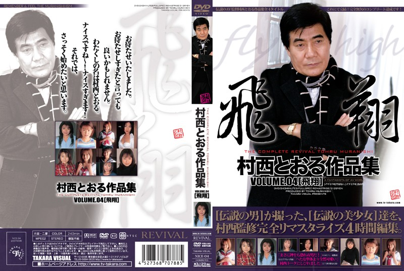 (18nice04)[NICE-004] Toru Muranishi Collection VOLUME.04 Flight Download