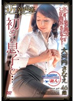 Incest First Time With My Son... Sanae Okouchi 下載