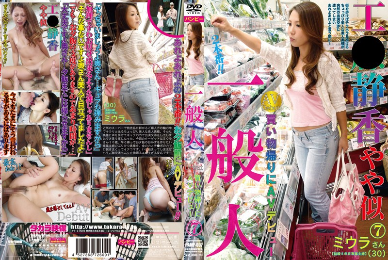 PAMP-007 A Regular Girl Makes Her AV Debut On The Way Home From Shopping 7, Natsumi Miura.