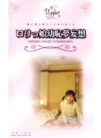 Lolita Girl (Shame) Daydream - Barely Legal Girl's Warmth Remaining on by Body Download