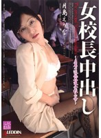Female Principal Creampie - Disgraceful Incest and Adultery All In One - Whole School Meeting - Erina Tsukishima Download