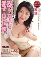 I May Get Older But I Still Want to Be Treated Like a Baby. Hiromi Okada  Download