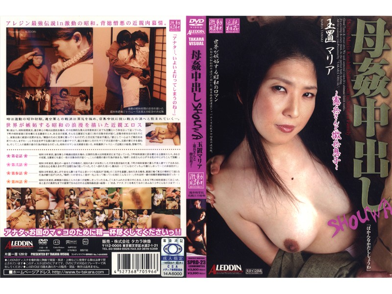 SPRD-23 Incest Creampie with Mother in Early 20th Century MariaTamaki - Relatives, MILF, MariaTamaki, Featured Actress, Creampie
