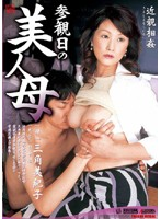 Incest. Day of Inspection with a Beautiful Mom. Mikiko Misumi Download