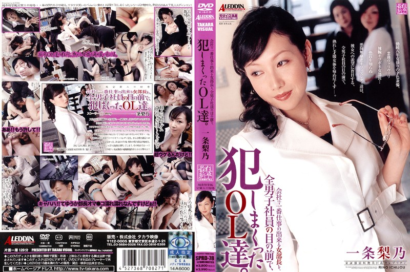 SPRD-78 Office Ladies Rape The Best Female Department Manager In Our Company, In Front Of All The Male Employees. Rino Ichijo . - Threesome / Foursome, Rino Ichijo, Reluctant, Office Lady, Lesbian, Featured Actress, Digital Mosaic