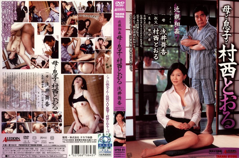 SPRD-81 Mother And Son Incest Toru Muranishi Maika Asai - Maika Asai And Toru Muranishi - Relatives, Mature Woman, Maika Asai, KIMONO, Featured Actress, Digital Mosaic