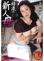 Incest: Especially Thick New Mama Fujino Miki 55-Years-Old Download