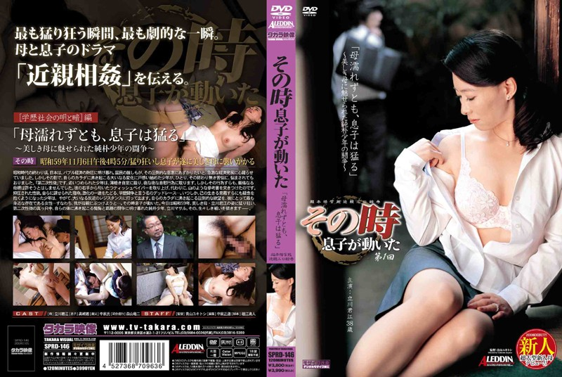 SPRD-146 And Then My Son Made His Move 1st Round Kimie Tachikawa - Relatives, MILF, Mature Woman, Kimie Tachikawa, Featured Actress, Big Tits