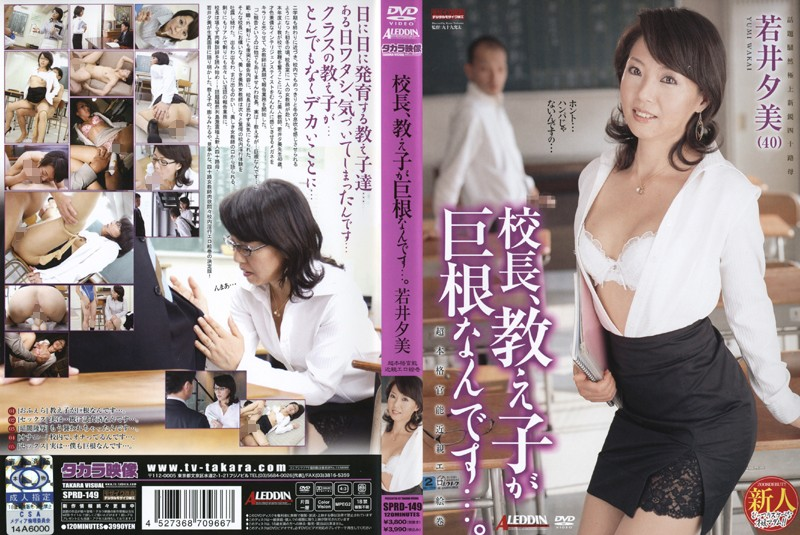 SPRD-149 Headmaster, One of My Students has a Giant Cock... Yumi Wakai - Mature Woman, Glasses, Female Teacher, Featured Actress, Cowgirl