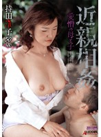 Incest: Mother And Son In Lust And Hate Jyunko Mochida Download