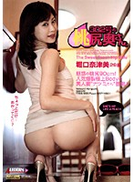 Room 302's Apple Ass Housewife Natsumi Horiguchi Download
