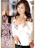 Young Men Who Violated Their Friend's Mother Over And Over Right in Front of Him. Akane Yano Download