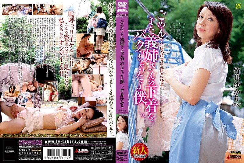 SPRD-217 I'm Sorry...I Stole My Sister-in-Law's Underwear Again... Yukari Takei - Yukari Takei, Titty Fuck, Mature Woman, Lingerie, Featured Actress, Debut