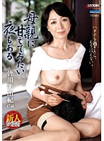 Some Nights it Feels Like I'm Spoiled by Mother Miyuki Minagawa Download