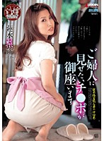 There Is A Cock The Ladies Must See Risa Hayami Download