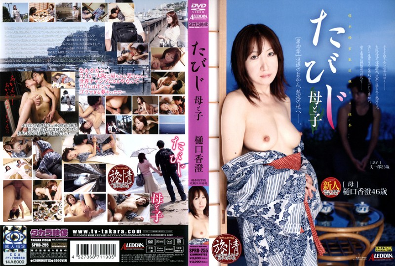 SPRD-255 A Mother and Son's Journey. Kasumi Higuchi