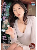Some Nights it Feels Like I'm Spoiled by Mother Sawako Kusanoki Download