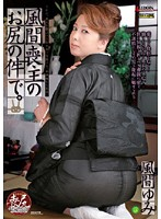 About Chief Kazama's Ass. Yumi Kazama (18sprd00351)