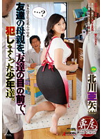 My Friends And I Violated My Friend's Mother Over and Over Right in Front of Him Aya Kitagawa 下載