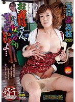My Stepmother, Is Way Better Than My Wife... Fumie Satsuki Download