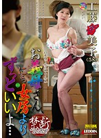 My Mother-In-Law Is So Much Better Than My Wife... Rumiko Kudo (18sprd00764)