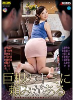 I Have a Request For You and Your Big Cock Yurie Minamizawa Download