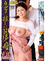 Ultra Authentic Carnal Incest Illustrated - Mother Massaged By Her Own Son   Yoshie Mizuno 下載